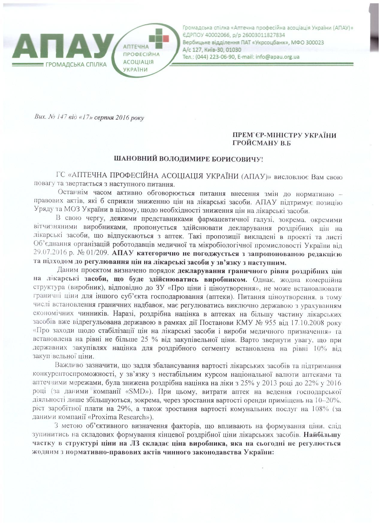 Лист до КМУ № 147 002